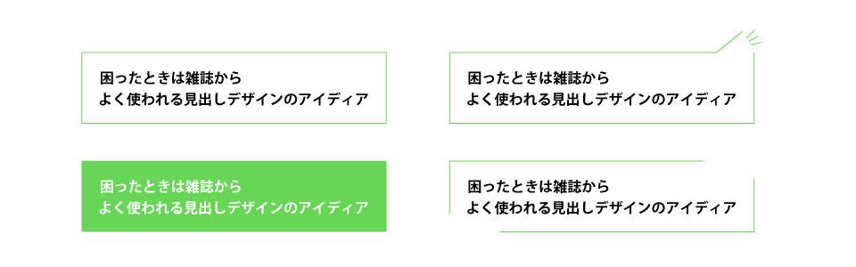 midashidesignzasshi3