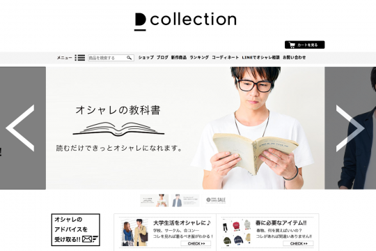 D collection facebook広告運用代行