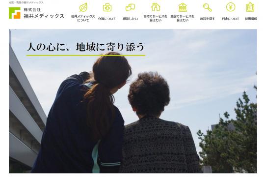 株式会社 福井メディックス ホームページ制作