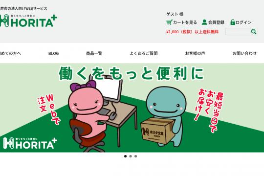 株式会社ホリタ ホリタ+ ホームページ制作