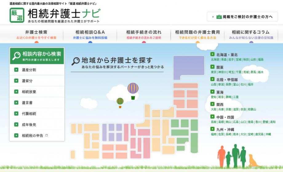 screenshot-souzoku-pro.info-2017-04-20-15-52-56