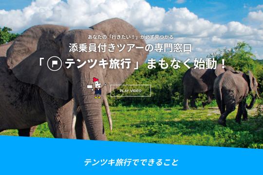バドインターナショナル テンツキ旅行サイト 企画&運営