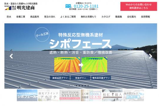 株式会社 明光建商 ホームページ制作