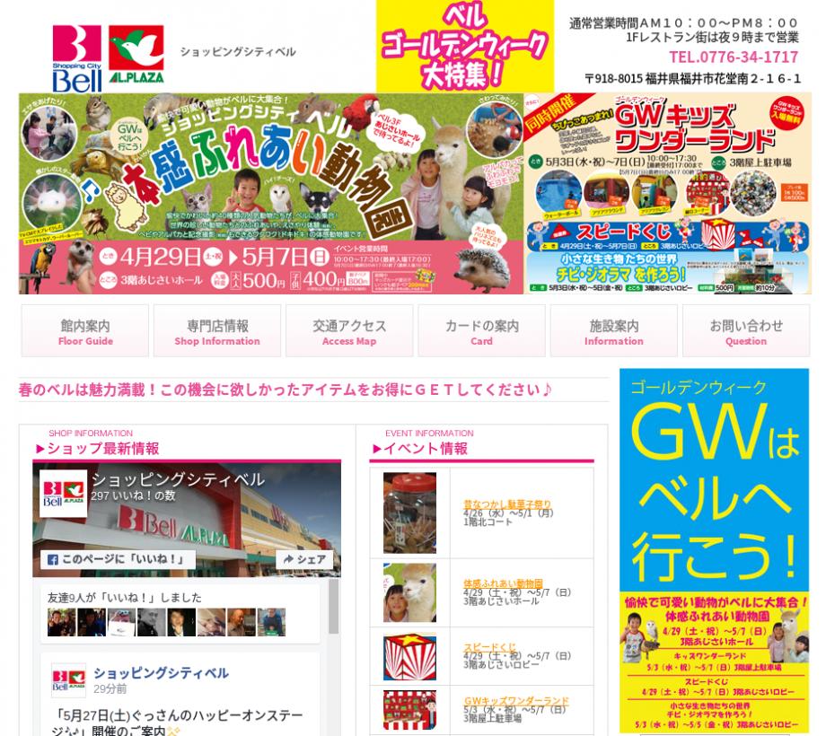 screenshot-www.bell.or.jp-2017-04-25-17-02-35