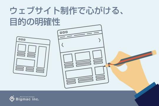 ウェブサイト制作で心がける、目的の明確性