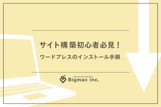 サイト構築初心者必見!ワードプレスのインストール手順