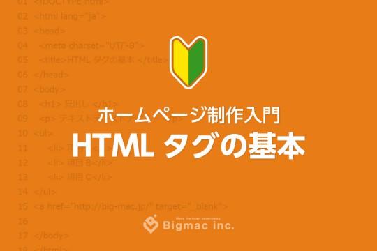 ホームページ制作入門 HTMLタグの基本