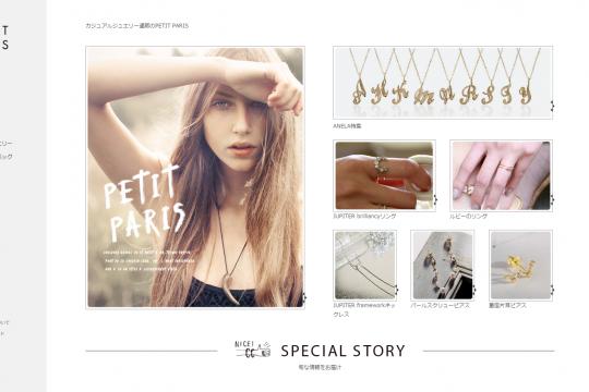 株式会社パリ PETIT PARISホームページ制作