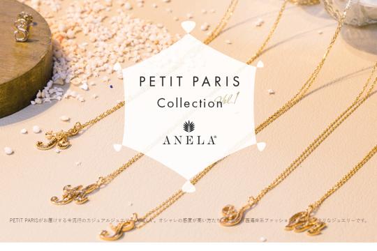 株式会社パリ PETIT PARIS コンサルティング・リスティング広告運用代行