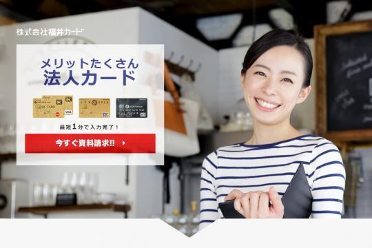 株式会社 福井カード リスティング広告・facebook広告運用代行