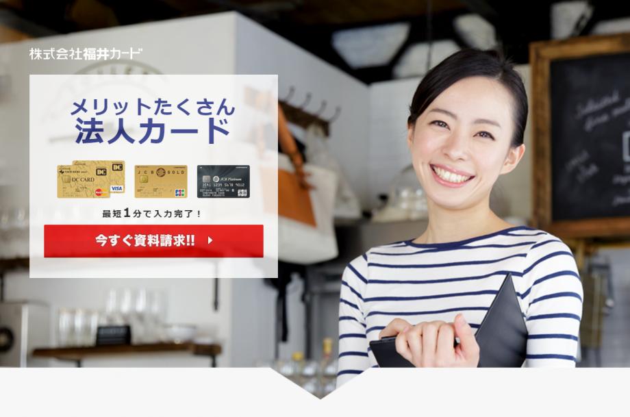 screenshot-www.fukuicard.co.jp-2017-05-02-11-43-46