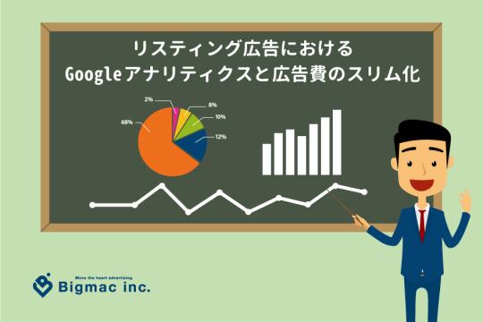 リスティング広告におけるGoogleアナリティクスと広告費のスリム化