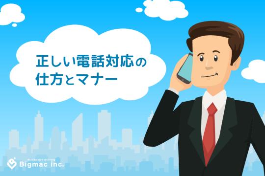 正しい電話対応の仕方とマナー