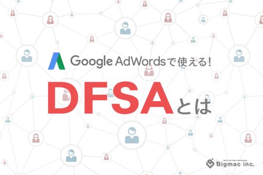 Googleアドワーズで使える! DFSAとは