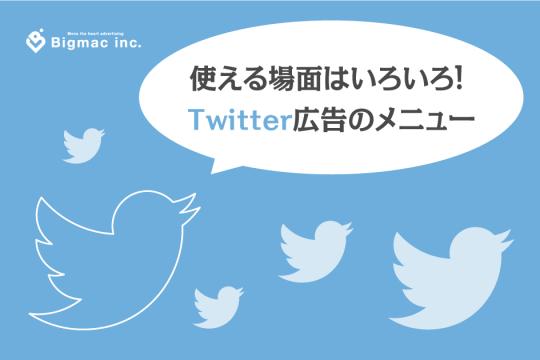 使える場面はいろいろ! Twitter広告のメニュー