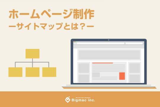 ホームページ制作-サイトマップとは?-
