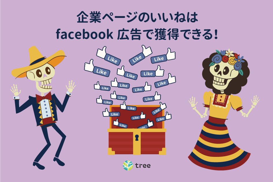 A good page of company page can be earned with facebook advertisement