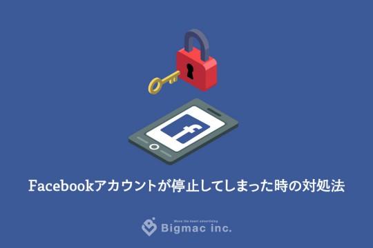 Facebookアカウントが停止してしまった時の対処法