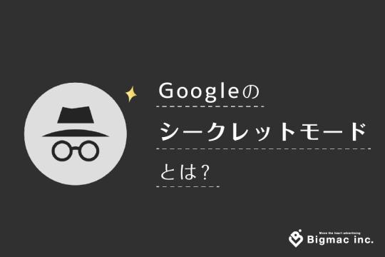 Googleのシークレットモードとは?