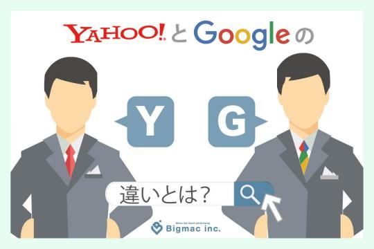 Yahoo!とGoogleの違いとは?