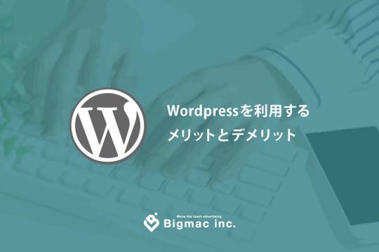 WordPressを利用するメリットとデメリット