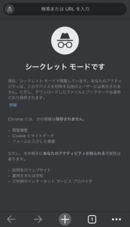 chromeでのシークレットモード利用方法