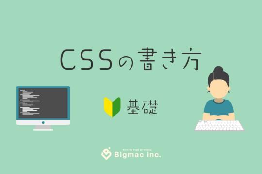 CSSの書き方(基礎)