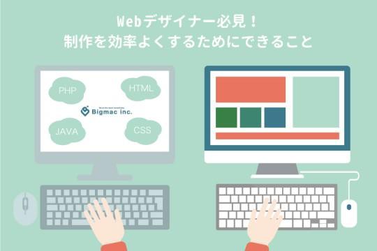 Webデザイナー必見!制作を効率よくするためにできること