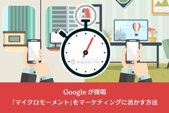 Googleが提唱「マイクロモーメント」をマーケティングに活かす方法