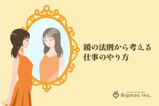鏡の法則から考える仕事のやり方