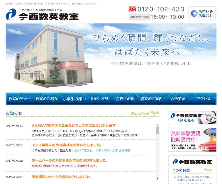 screenshot-imanishi-suuei.jp-2017-06-19-11-40-29