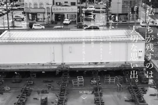 熊野建設株式会社 ホームページ制作