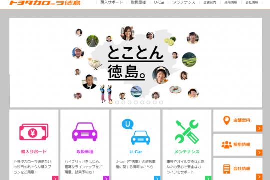 トヨタカローラ 徳島  YouTube動画広告運用代行