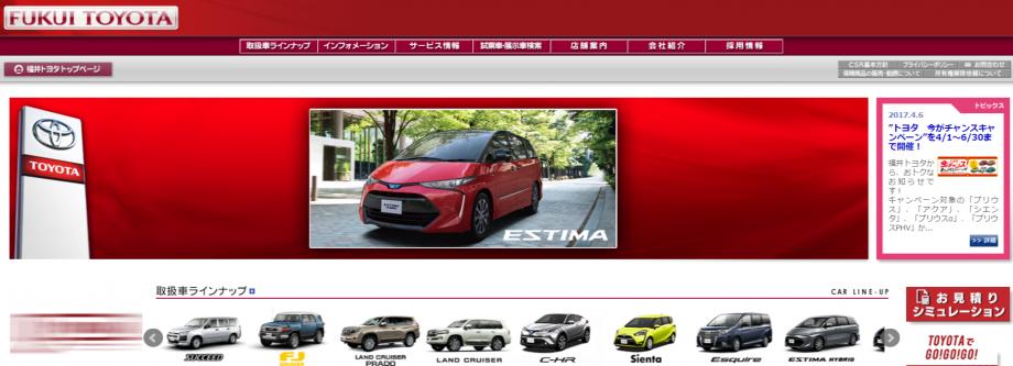 screenshot-www.fukui-toyota.jp-2017-06-18-18-34-55