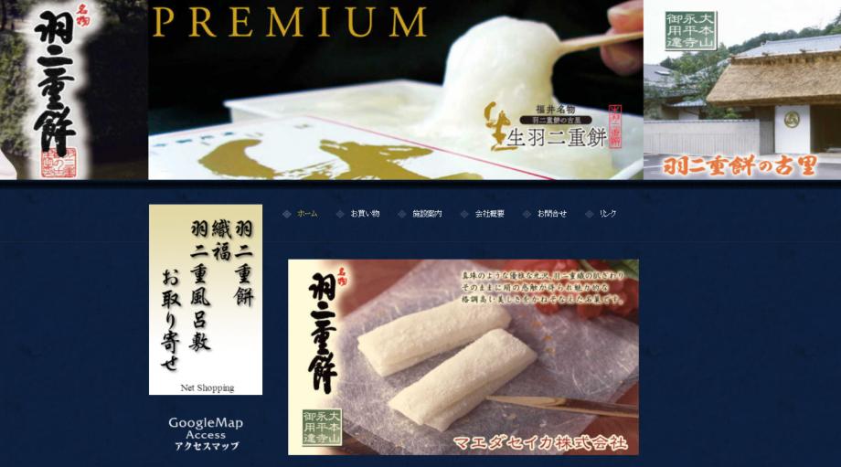 screenshot-www.maedaseika.co.jp-2017-06-19-11-35-07