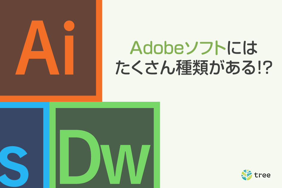 there-ar-many-kinds-in-adobe-software-is-it