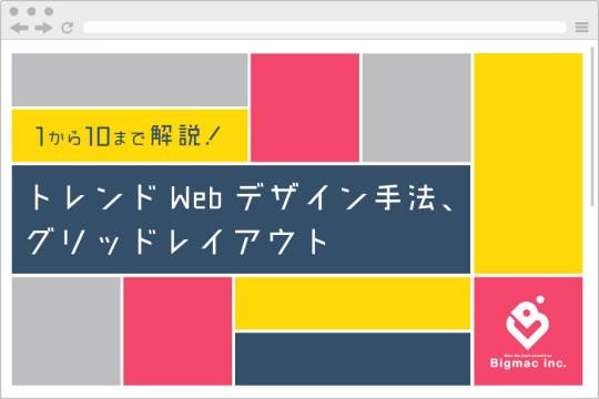 トレンドWebデザイン手法、グリッドレイアウト。1から10まで解説!