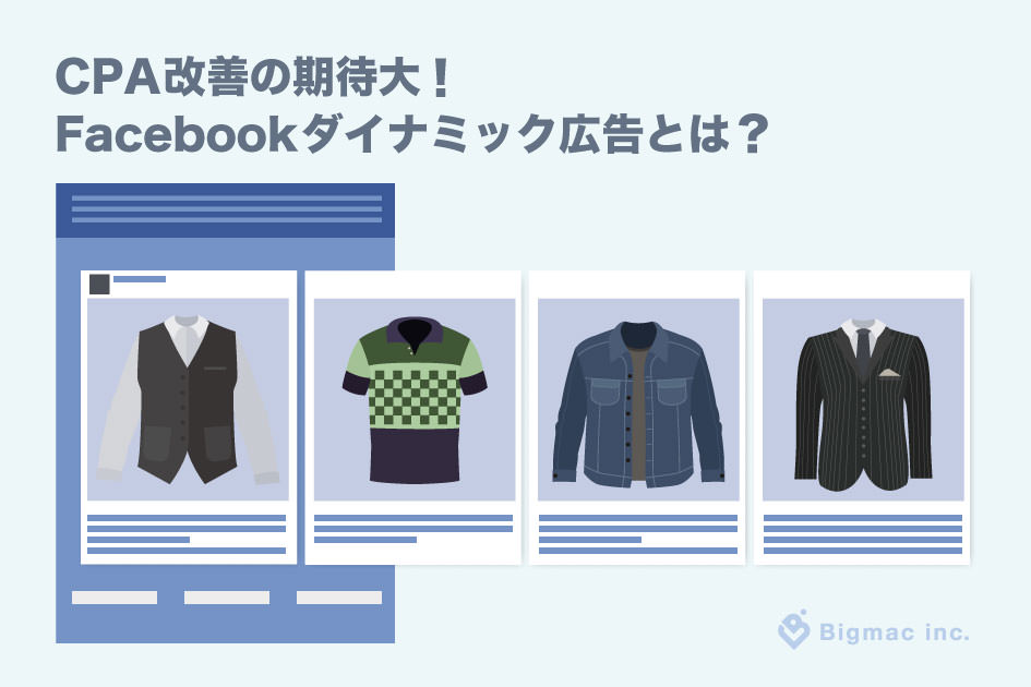 Facebook-Dynamic-Ad