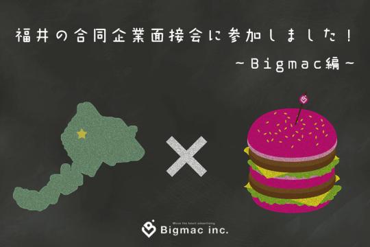 福井の合同企業面接会に参加しました!~Bigmac編~