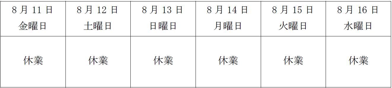 Summer vacation notice 1