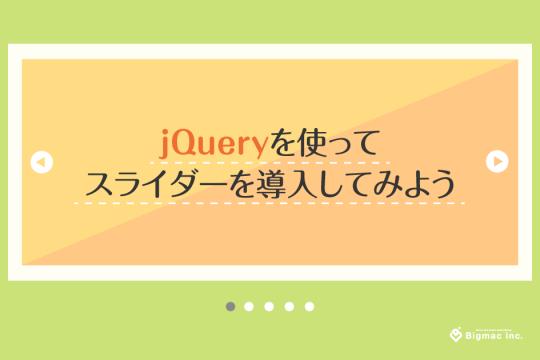 jQueryをつかってスライダーを導入してみよう
