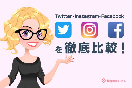 Twitter・Instagram・Facebookを徹底比較!