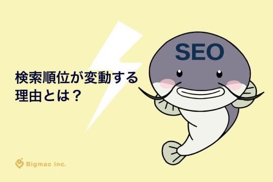 SEOで検索順位が変動する理由とは?