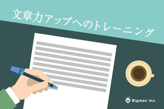 文章力アップへのトレーニング