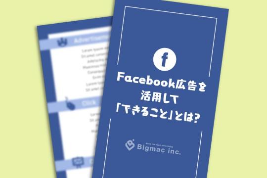 Facebook広告を活用して「できること」とは?