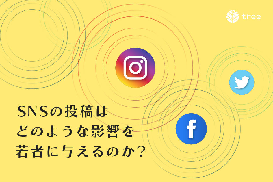 What kind of impact will SNS post contribute to young people