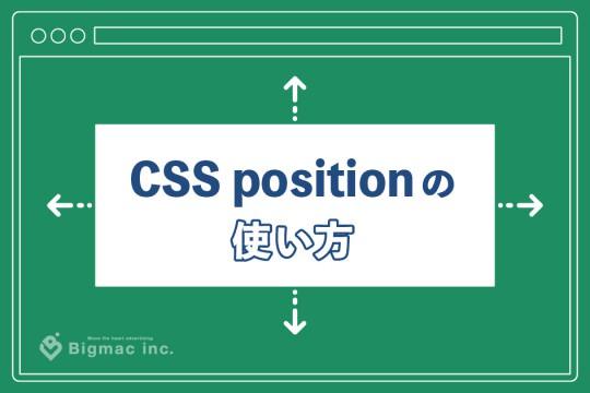 CSS positionの使い方