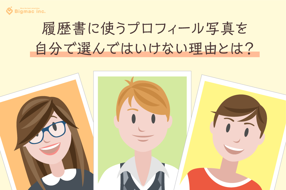 resume-profile-picture-yourself