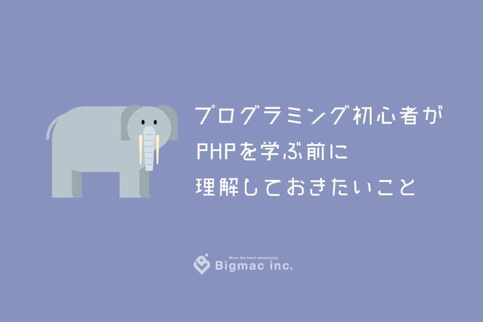 プログラミング初心者がPHPを学ぶ前に理解しておきたいこと
