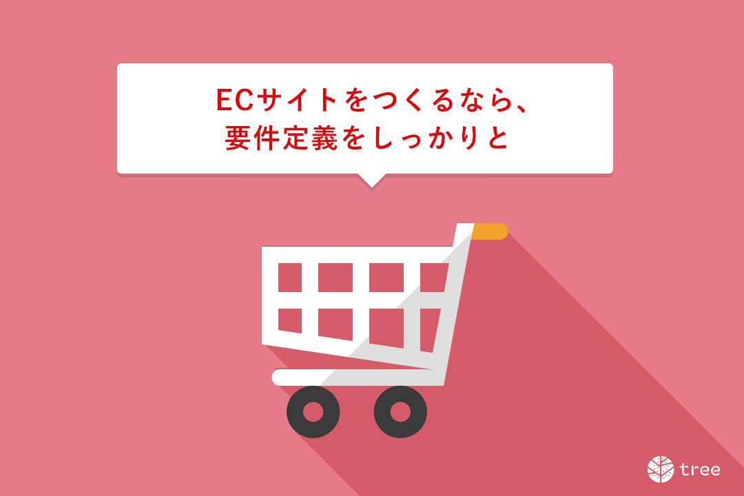ECサイトをつくるなら、要件定義をしっかりと